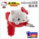 Sanrio Hello Kitty Micro USB Car Charger for Smartphones