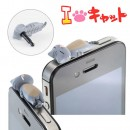 Niconico Nekomura Cat Earphone Jack Plug Accessory (Tama)
