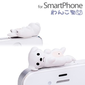Niconico Nekomura Puppy Plug Earphone Jack Accessory (White Love)