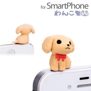Niconico Nekomura Puppy Plug Earphone Jack Accessory (Toy Poodle)