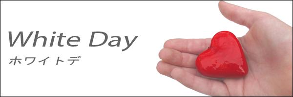 White Day, hari kasih sayang di Jepang
