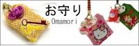 Omamori, jimat keberuntungan orang Jepang