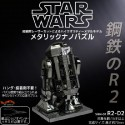 Star Wars Metallic Nano Puzzle (R2-D2)